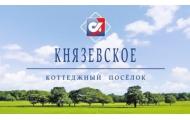"""""""Князевское"""""""